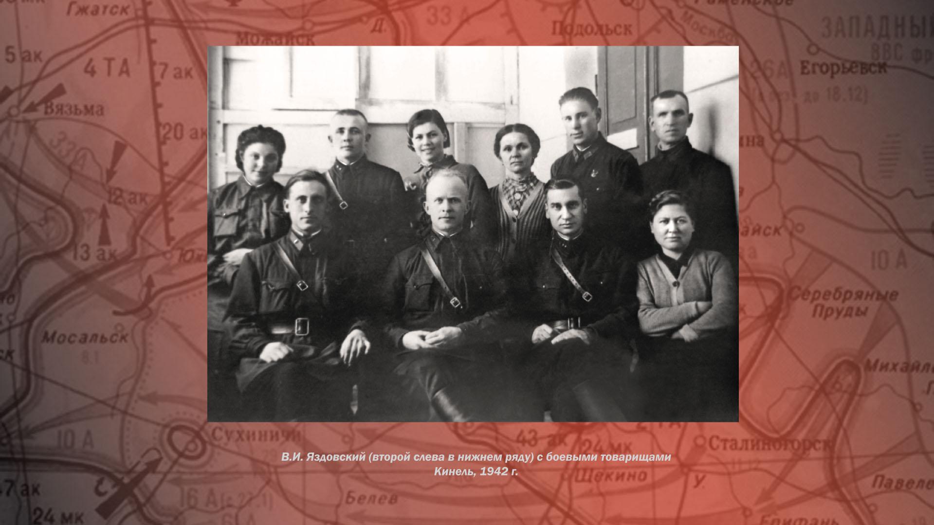 В.И. Яздовский с боевыми товарищами