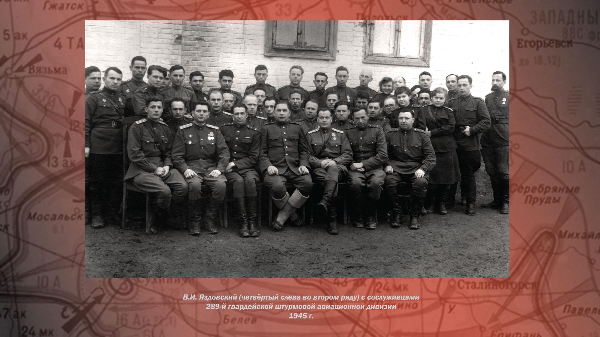 В.И. Яздовский с сослуживцами