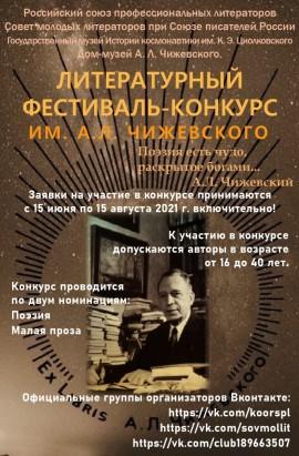 Afisha_Chizhevskiy_page-0001