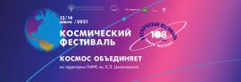 На слайдер Космофестиваль 2021