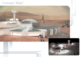 Станция МАРС (на обложку статьи)