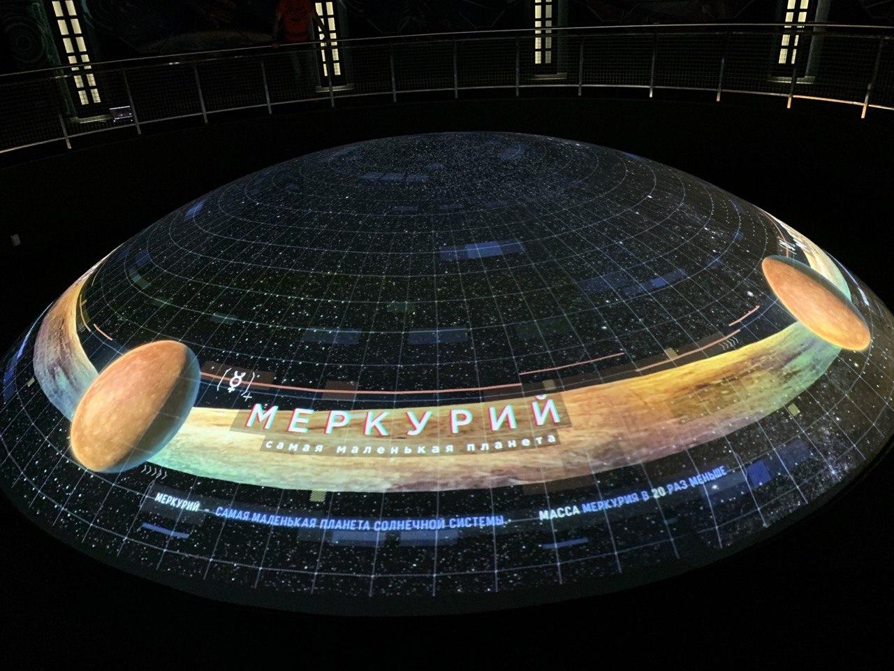 Интерактивная планета