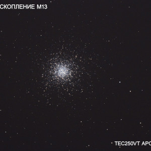 Звездное скопление M13