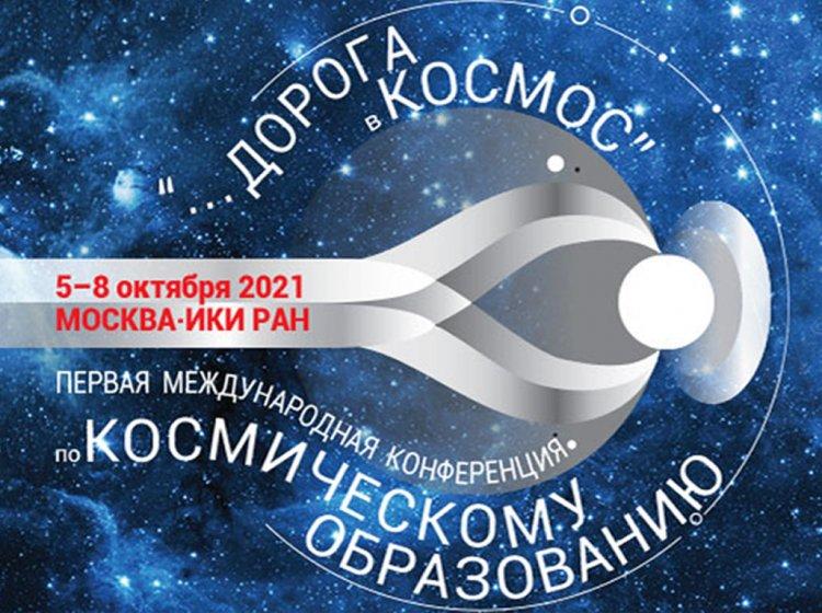 Конференция Дорога в космос